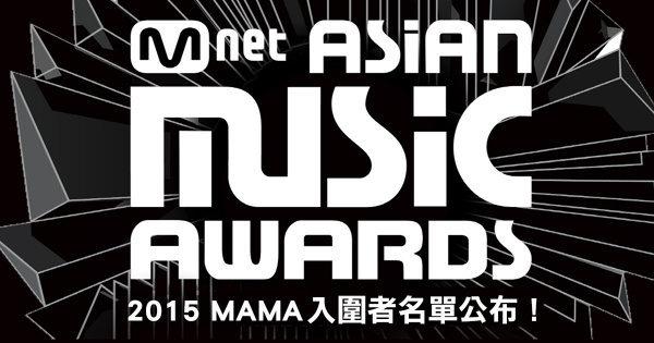 2015Mnet亞洲音樂大獎入圍名單