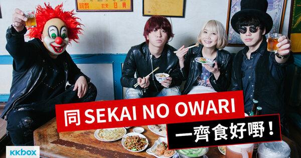 與SEKAI NO OWARI來一場美食約會