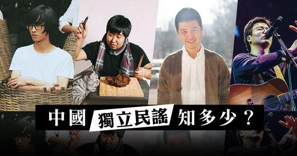 獨立掛最近聽這個!9組不可不知的中國新民謠歌手
