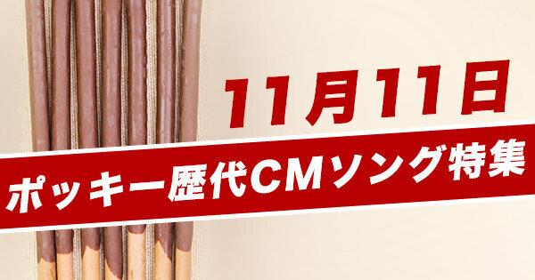 11月11日は「ポッキー&プリッツの日」!歴代CMソング特集