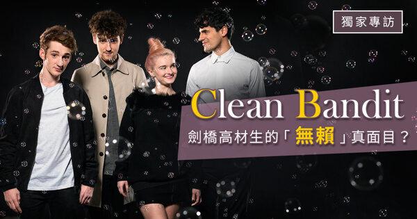 劍橋出身的音樂頑童:Clean Bandit