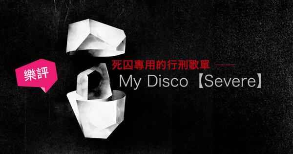 死囚專用的行刑歌單 My Disco【Severe】