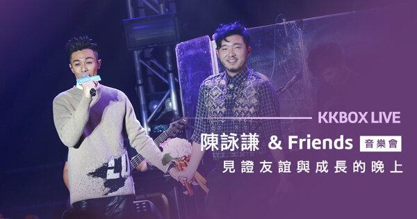 KKBOX LIVE:陳詠謙& Friends音樂會﹣見證友誼與成長的晚上