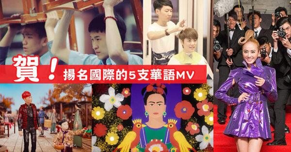 音樂結合影像的極致:那些揚名國際的華語MV