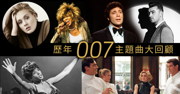 那些年,我們一起聽的007主題曲