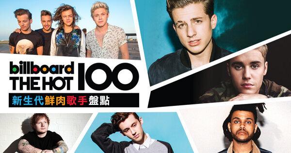 Billboard Hot 100新生代鮮肉歌手盤點