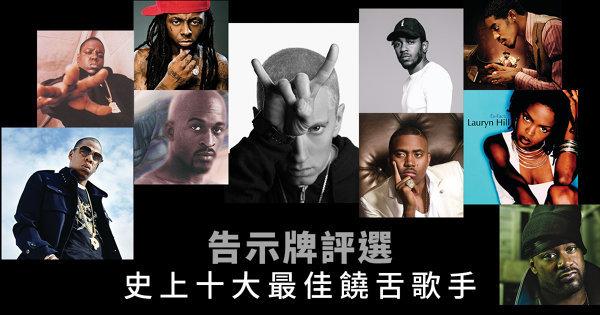 告示牌評選史上十大最佳饒舌歌手