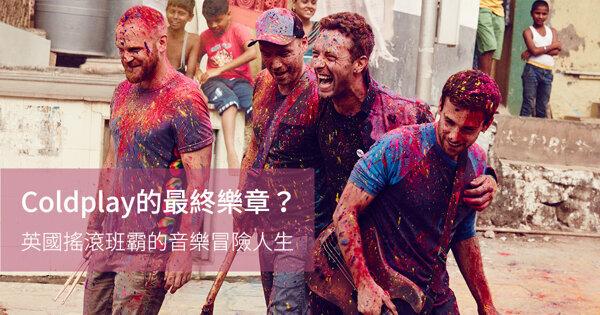 Coldplay的最終樂章?從英倫搖滾邁向流行的音樂進程