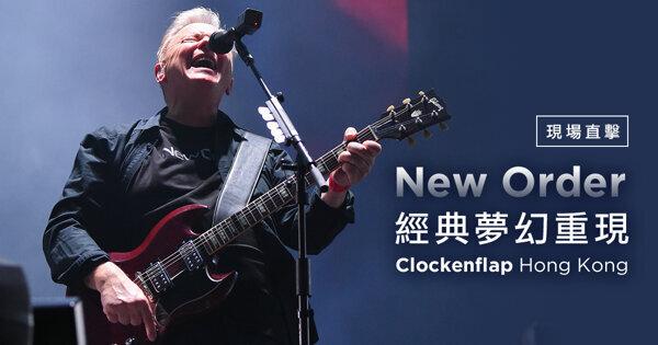 New Order經典夢幻重現 - Clockenflap香港音樂節現場直擊