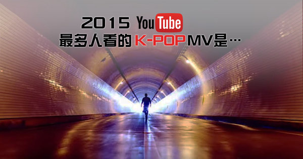 2015年最多人看的K-POP 音樂錄影帶是....