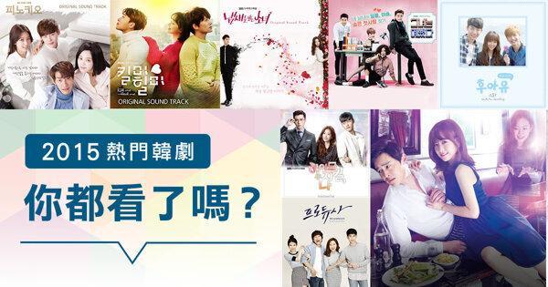 2015 熱門韓劇之最,你都看了嗎?