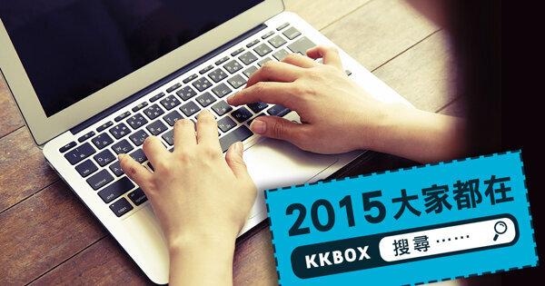 KKBOX歲末回顧:年度熱搜關鍵字Top 20