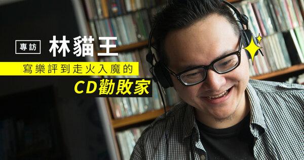 林貓王:擁有近兩百萬影響力的DJ&CD勸敗家