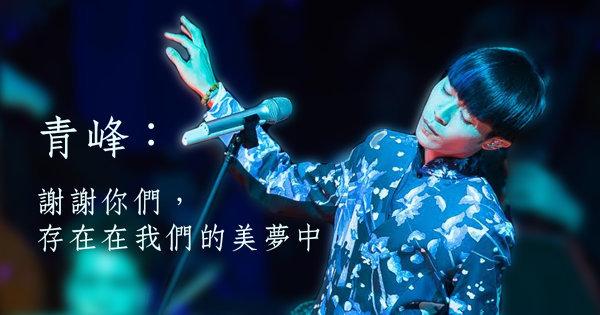開啟幻境中夢想的音樂盒 - 蘇打綠「故事未了」台北演唱會