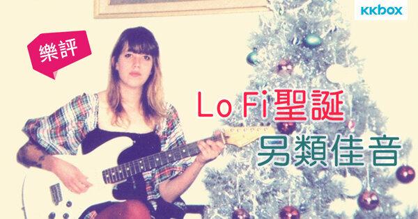 Lo Fi 聖誕 另類佳音