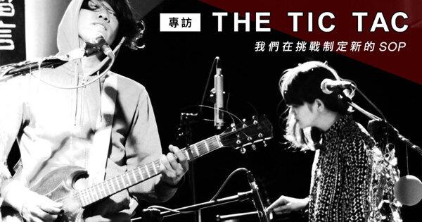 The Tic Tac樂團專訪–我們在挑戰制定新的SOP