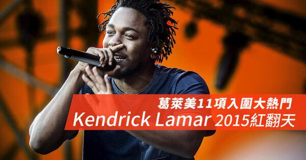 葛萊美11項入圍大熱門!Kendrick Lamar 2015紅翻天