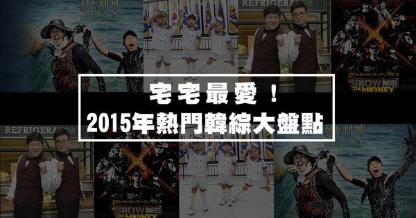 2015年熱門韓綜總整理!