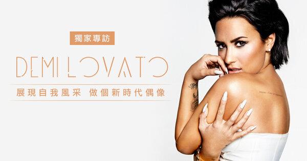 Demi Lovato:一個充滿自信的全新自我