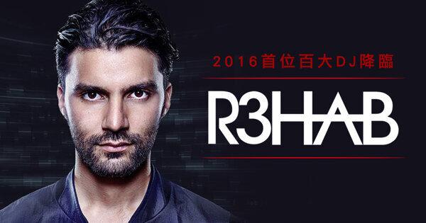 新年第一趴 10首金曲暸解百大DJ 21名R3HAB