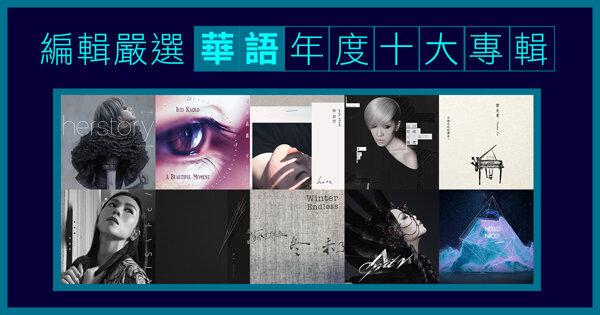 編輯嚴選2015年度華語十大專輯