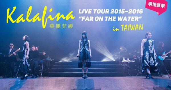 Kalafina「far on the water」-跟著完美合聲而生的暖心與快樂
