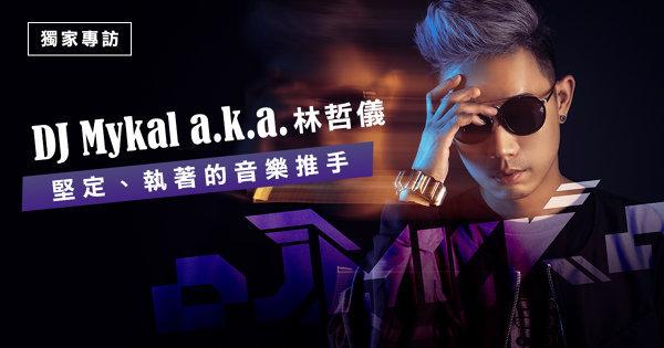 DJ Mykal a.k.a.林哲儀:「分享喜歡的音樂是我的唯一動機。」