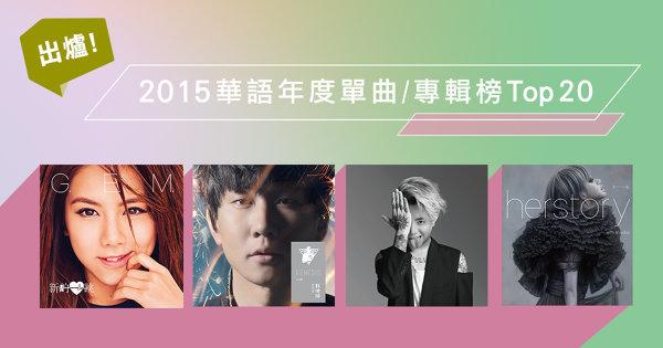 2015華語年度單曲/專輯榜TOP 20