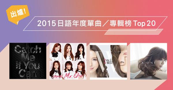 2015日語年度單曲/專輯榜TOP 20
