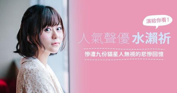 水瀨祈-在自信與努力中開出夢的花朵