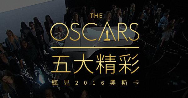 五大精彩 聽見奧斯卡!2016金像獎的音樂場景