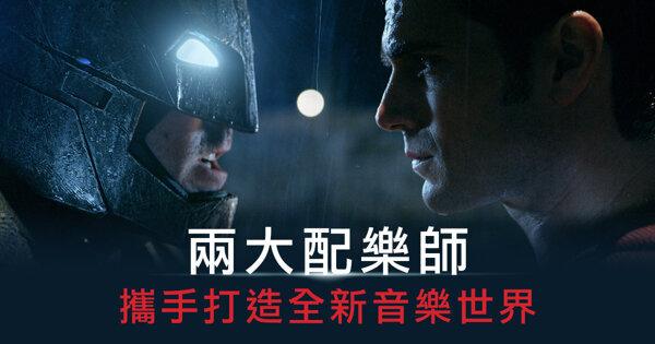 蝙蝠俠對超人:正義曙光-兩大配樂師攜手打造全新音樂世界