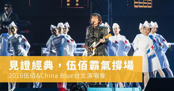 見證經典,伍佰霸氣撐場-2016伍佰&China Blue台北演唱會