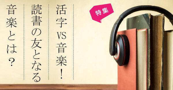 活字VS音楽! 読書の友となる音楽とは?