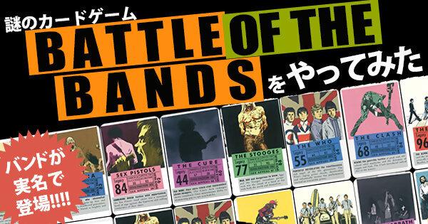 バンドが実名で登場!! 謎のカードゲームを『BATTLE OF THE BANDS』やってみた