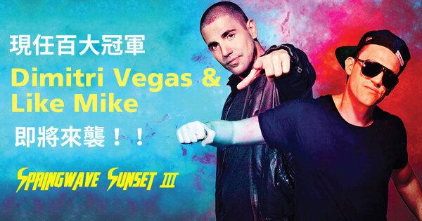 百大DJ冠軍即將登台!Dimitri Vegas & Like Mike 十首金曲總複習