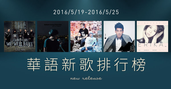 人生的歌唱進你心裡!華語新歌排行榜(5/19-5/25)