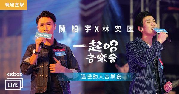 KKBOX LIVE: 陳柏宇X林奕匡一起唱音樂會 溫暖動人音樂夜