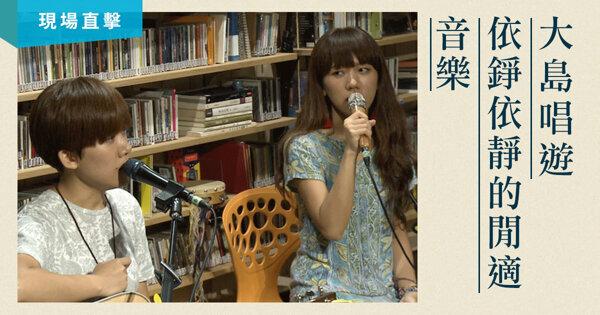 大島唱遊-依錚依靜的閒適音樂