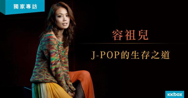 容祖兒J-POP的生存之道