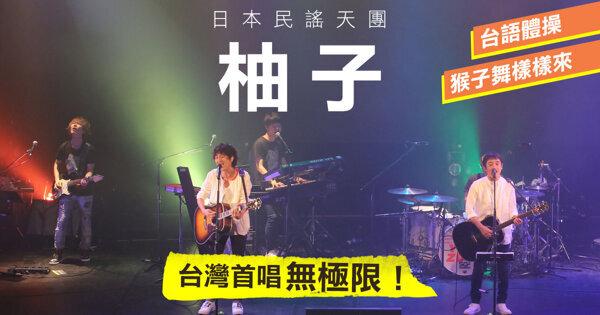數不盡的夏色狂熱,柚子亞洲巡演台灣場!