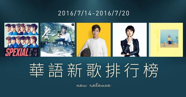 大票男聲來襲!華語新歌排行榜(7/14-7/20)