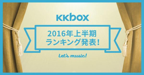 ワンオク「6年越しの代表曲」が1位に!KKBOX2016年上半期チャート発表