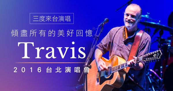 Travis三度來台演唱:傾盡所有的美好回憶