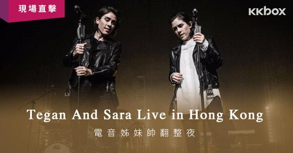 Tegan And Sara Live in Hong Kong 電音姊妹帥翻整夜