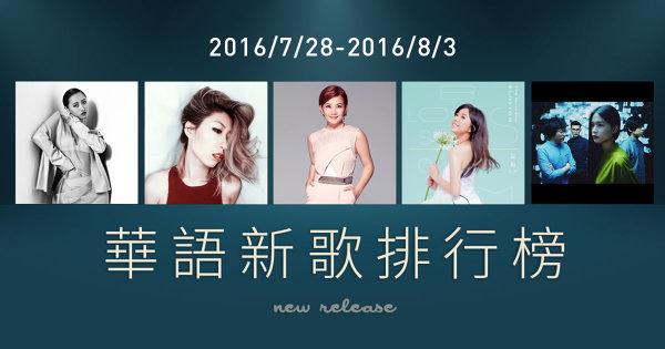 唱出女生的自我態度!華語新歌排行榜(7/28-8/3)