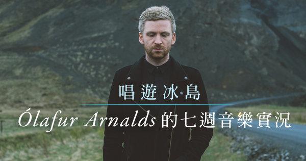 唱遊冰島,Ólafur Arnalds的七週音樂實況