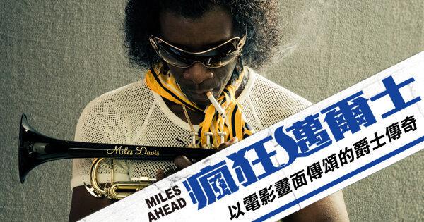 以電影畫面傳頌的爵士傳奇:瘋狂邁爾士Miles Ahead