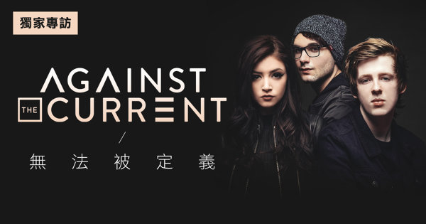 Against The Current:無法被定義