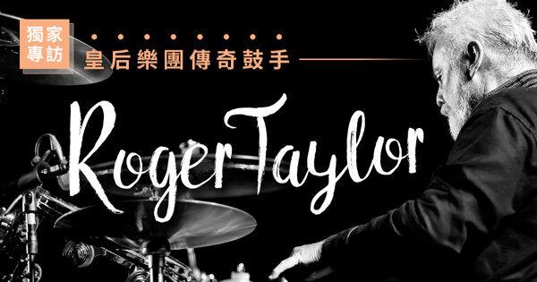 人生裡的「One Thing」-Queen樂團鼓手Roger Taylor專訪